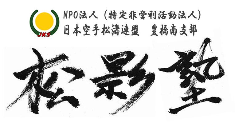 日本空手松涛連盟豊橋南支部 松影塾
